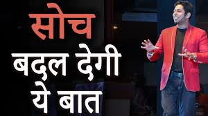 सच बदल दग य बत Hindi Motivational Video On Attitude And Success In Life By Him Eesh