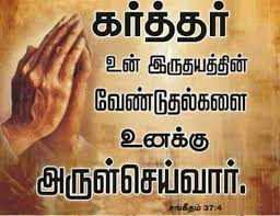Hi friends welcome to my blog. 49 Hard Time Bible Quotes In Tamil Quotes For Life