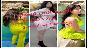 الصور الي تسببت في حبس ريناد عماد و منار سامي18+