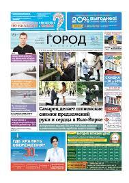 Газета «Город - Самара» 049 (118 ) 61214 by Горoд Самара - issuu