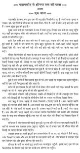 essay on the ldquo journey to srinagar by bus rdquo in hindi 1000108