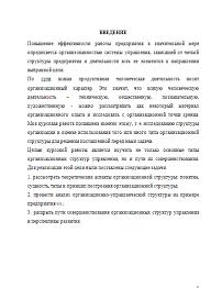Организационная структура управления Курсовые работы Банк  Организационная структура управления 14 12 14