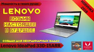 Обзор <b>ноутбука Lenovo IdeaPad 330</b>-<b>15ARR</b> (81D200D6RK ...