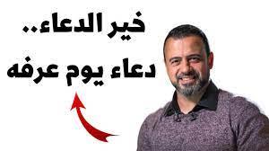 حالات واتس مصطفى حسني خير الدعاء... دعاء يوم عرفه 📿🕋❤️ - YouTube