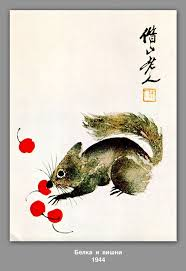 protein squirrel and cherries 1944 by qi baishi ink and wash painting
