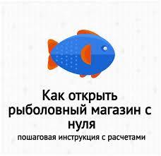 Как открыть рыболовный магазин с нуля бизнес план с расчетами