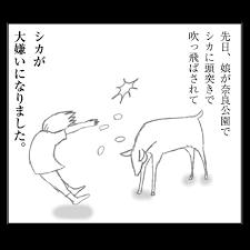 キケンなんです1コマ 京都八幡の印刷屋のヨメブログ