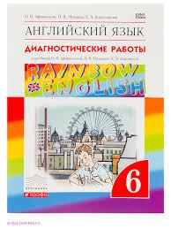 rainbow english Английский язык класс Диагностические работы   rainbow english Английский язык 6 класс Диагностические работы ВЕРТИКАЛЬ ДРОФА Цвет белый