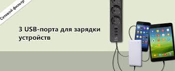 <b>Сетевой фильтр Ainy KA-001A</b> с тремя USB портами 3.1A черный