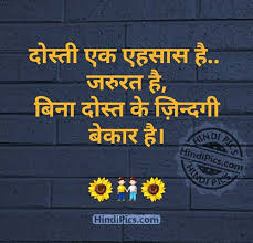 Status Quotes New Friendship Status Quotes Dosti Ek Ehsaas Hai Jarurat Hai Quotes