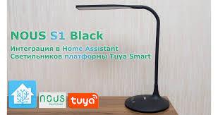 <b>Настольная лампа</b> Nous S1 Black с Wi-Fi: сравнение, интеграция ...