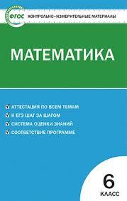 ГДЗ по математике класс контрольно измерительные материалы Попова ГДЗ контрольно измерительные материалы ким по математике 6 класс Попова Вако