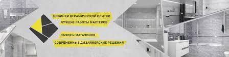 TLS Profi(СВП),<b>керамическая</b> плитка, керамогранит   ВКонтакте