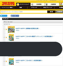 Tower Records Chart Twices Happy Happy Is 1 On Tower Records Singles Chart