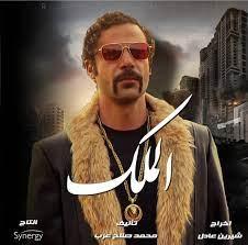 محمد إمام ينشر 4 بوسترات لمسلسل «الملك» - بوابة الشروق - نسخة الموبايل