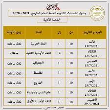 جدول امتحانات الثانوية العامة 2021 علمي وأدبي