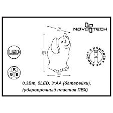 Настольная лампа <b>Novotech Night</b> Light 357424 — купить в ...