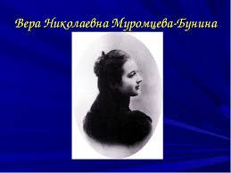 Презентация по литературе на тему Жизнь и творчество И А Бунина  слайда 19 Вера Николаевна Муромцева Бунина