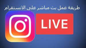 كيف عمل بث على انستكرام How To Instagram Live - YouTube
