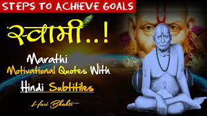 Itranslator 99 1.3.0.86 omkarananda ashram himalayas. 359 Swami Samarth Vichar In Marathi By Hari Bhakti With Hindi Subtitle Of Swami Samarth Quotes Youtube