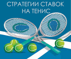Как выигрывать на ставках на теннис