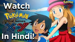how to watch pokemon xy in hindi || Pokémon The Series XY In Hindi #shorts  - YouTube