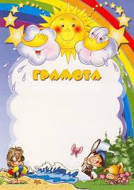 Грамоты Для детей Грамота для детского сада солнышко и радуга