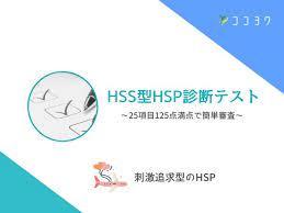 Hsp 診断 テスト