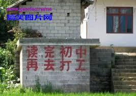 """""""中国搞笑宣传标语牌""""的图片搜索结果"""
