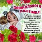 Анимированные открытки к дню дошкольного работника