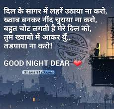 latest good night shayari in hindi