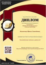 Диплом место во Всероссийском конкурсе Взаимодействие  Диплом 2 место во Всероссийском конкурсе Взаимодействие педагогов и родителей