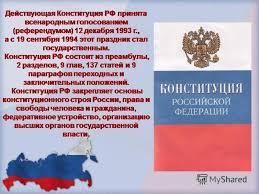 Презентация на тему Конституция главный закон страны Урок для  20 Конституция РФ