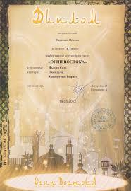 Дипломы diplom3 oksana 001