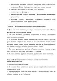 Контрольные работы по Русскому языку на заказ Отличник  Слайд №4 Пример выполнения Контрольной работы по Русскому языку
