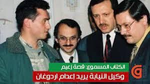 وكيل النيابة يريد اعدام اردوغان - قصة زعيم - YouTube