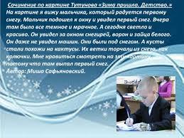 Презентация на тему Творческая работа учащихся по русскому языку  15 Сочинение