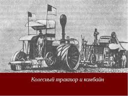Скачать реферат по теме зерноуборочный комбаин Сельское хозяйство  Реферат тему комбайны