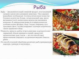 Презентация на тему Технический Университет Молдовы Факультет  3 Рыба Рыба высокопитательный