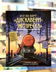 """<b>Все на борт</b> """"<b>Дискавери-экспресса</b>""""! - Vilki Books"""
