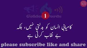 Motivational Quotes Of The Day Urdu Best Quotes For Your Life