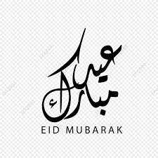 Eid Mubarak Diwani Calliigraphy Eid Eid Mubarak Eid Alfiter Png