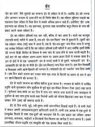 ramzan eid essay in marathi language
