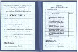 Документы Свидетельство руководителя ЧОП