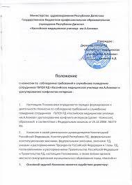 Противодействие терроризму и экстремизму Каспийское медицинское  4 План мероприятий по противодействию коррупции