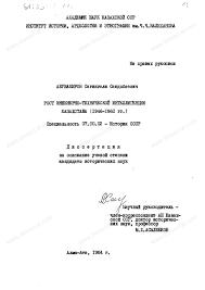 Диссертация на тему Рост инженерно технической интеллигенции  Диссертация и автореферат на тему Рост инженерно технической интеллигенции Казахстана 1946 1960