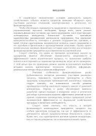 Пути улучшения финансового состояния РУП Гомельский жировой  Это только предварительный просмотр