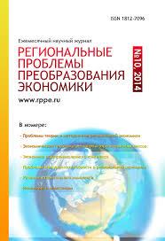 Научный журнал Региональные проблемы преобразования экономики  Перечень российских рецензируемых научных журналов в которых должны быть опубликованы основные научные результаты диссертаций на соискание ученых степеней