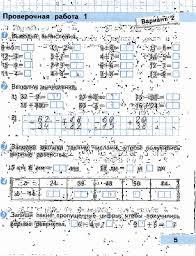 Контрольно оценочные материалы по математике класс Школа  hello html m3b2d0301 gif