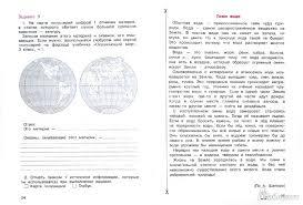 Иллюстрация из для Итоговая комплексная работа на основе  Иллюстрация 1 из 7 для Итоговая комплексная работа на основе единого текста 3 класс